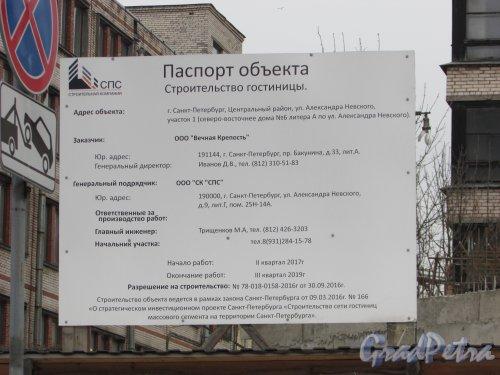 улица Александра Невского, уч. 1 (дом 8). Паспорт строительства гостиницы. Фото 2 марта 2019 года.