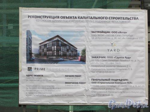 Херсонская улица, дом 43 / улица Александра Невского, дом 12, строение 1. Обновленный паспорт строительства Апартамент-отеля. Фото 2 марта 2019 года.