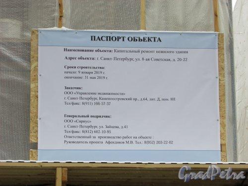 8-я Советская улица, дом 20-22 (дом 20). Паспорт работ по реконструкции здания. Фото 12 марта 2019 года.