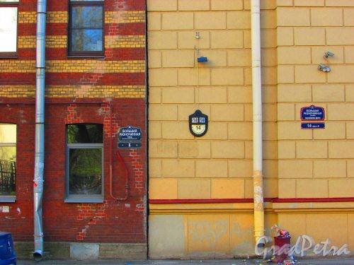 Граница между домом 6 и домом 14 по Большой Разночинной улице с тремя разными образцами табличек номеров домов. Фото 1 мая 2016 года.