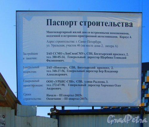 Уральская улица, дом 2. Паспорт строительства жилого дома в составе ЖК «Самоцветы». Фото 1 мая 2016 года.