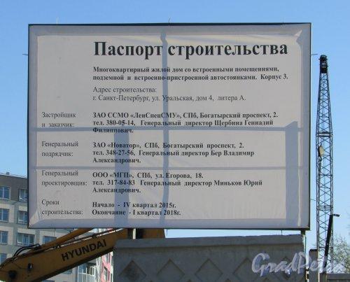 Уральская улица, дом 4, литера А. Паспорт строительства жилого дома. Фото 1 мая 2016 года.