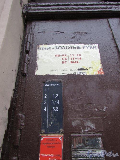 Гороховая улица, дом 79. Лестница 1. Номера квартир в парадной. Фото 17 октября 2018 года.