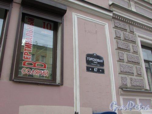 Гороховая улица, дом 67. Табличка с номером дома. Фото 17 октября 2018 года.