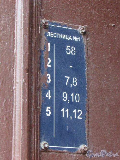 Гороховая улица, дом 67. Лестница 1. Табличка с номерами квартир. Фото 17 октября 2018 года.