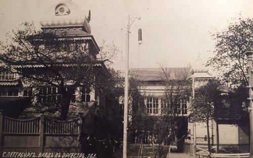 Александровский парк , дом 1. «Зоологический сад. Ресторан «Зоология». Вход в оркестр. 1913 год»