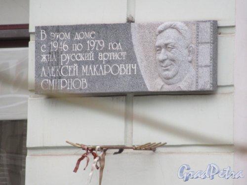 Фурштатская ул., д. 44. Мемориальная доска киноактеру А. М. Смирнову, открыта 14.09. 2011 г. фото февраль 2018 г.