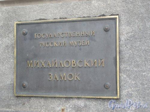 Садовая ул., д. 2. Михайловский (Инженерный) замок. Вывеска перед входом. фото февраль 2018 г