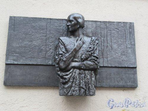 Мемориальная доска О. Ф. Берггольц