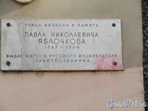 Яблочкова ул., д. 2. Мемориальная доска П.Н. Яблочкову.