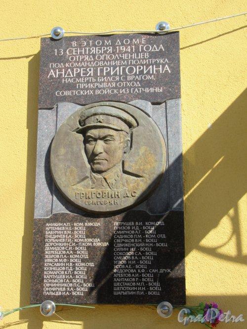Соборная ул. (Гатчина), д. 2. Мемориальная доска в честь подвига отряда А. С. Григорина