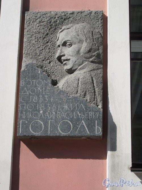 Мемориальная доска Н.В. Гоголю
