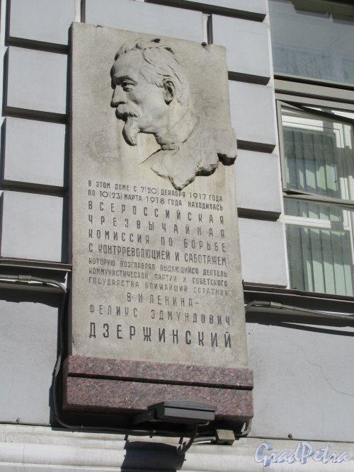 Мемориальная доска Ф.Э. Дзержинскому
