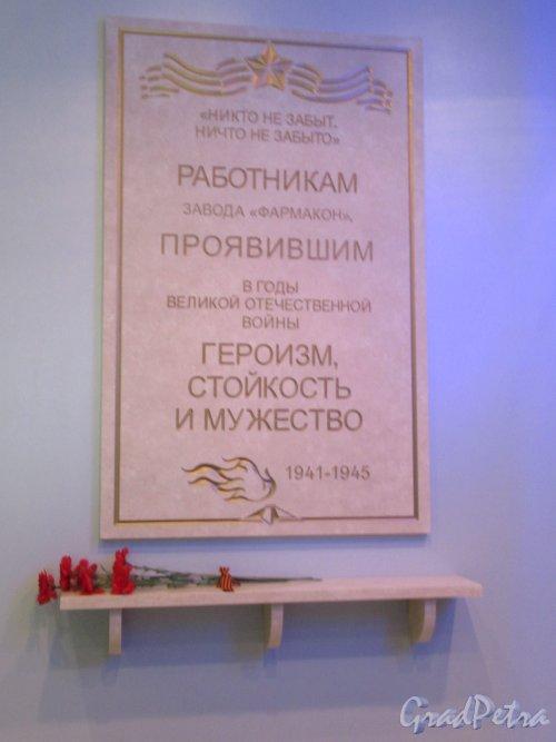 Цветочная улица, дом 18, литера А. Памятная доска работникам завода «Фармакон»