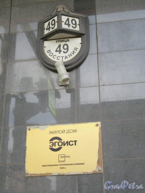 Ул. Восстания, д. 49. Жилой дом «Эгоист», 2006. Табличка на стене. фото май 2018 г.