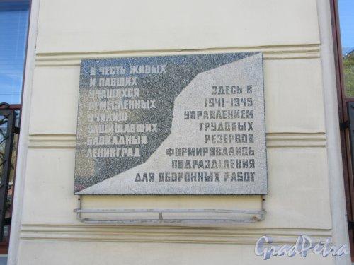 Инженерная ул., д. 9. Мемориальная доска учащимся ремесленных училищ