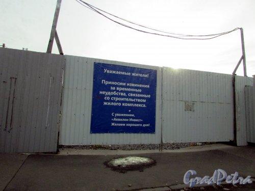 Лодейнопольская улица, дом 7. Информационный щит о строительстве ЖК «KingDom». Фото 5 ноября 2019 года.