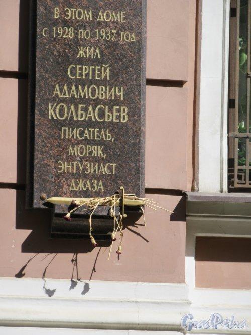Моховая ул., д. 18. Мемориальная доска С.А. Колбасьеву