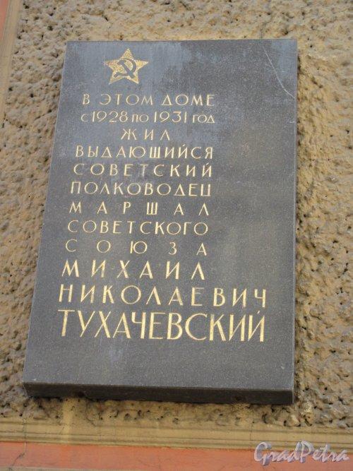 Миллионная ул., д. 19. Мемориальная доска М.Н. Тухачевскому