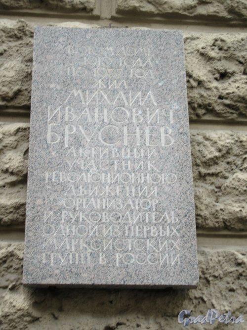 Кавалергардская ул., д. 3. Мемориальная доска М.И. Брусневу