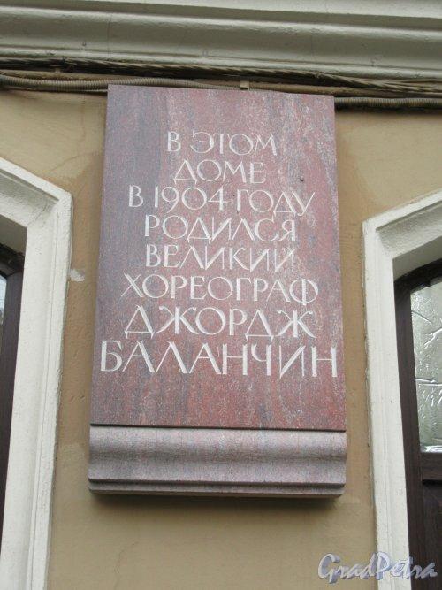 4-я Советская ул., д. 18. Мемориальная доска Джорджу Баланчи́ну