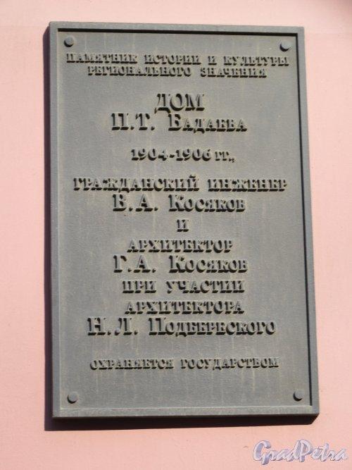Ул. Жуковского, д. 53. Охранная доска на фасаде