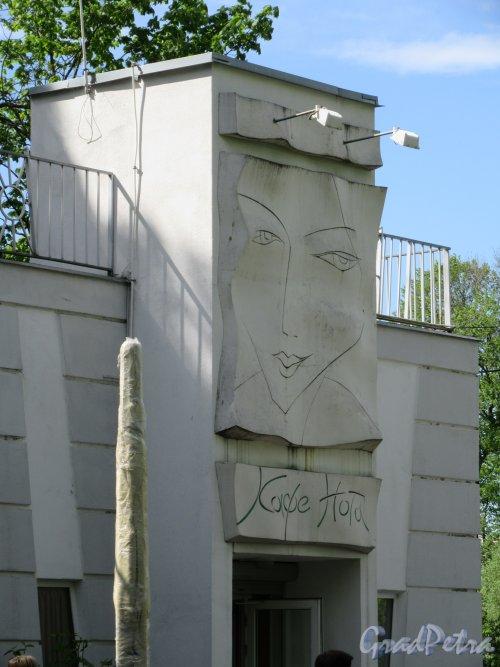 Елагин остров (улица), д. 4, лит. Х. Кафе «Нота», 1962-1965. Рельеф у входа. фото май 2018 г.