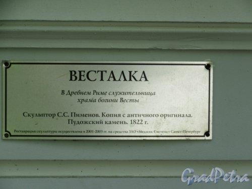 Елагин остров (улица), д. 4, лит. В. Кухонный корпус Елагиноостровского дворца. Статуя в нише Весталка, 1822, ск. С.С. Пименов. Подпись под статуей. фото май 2018 г.