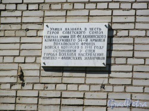 ул. Федюнинского, дом 2. Мемориальная доска И.И. Федюнинскому