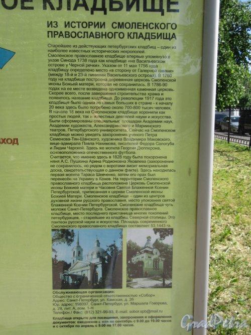 Информационный стенд с исторической справкой о Смоленском кладбище. Текст справки. фото май 2017 г.