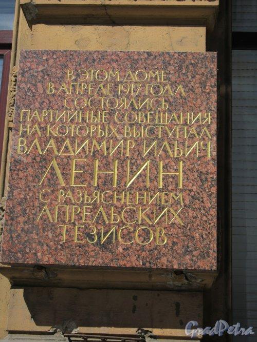 Кирочная ул., д. 12. Доходный дом Д. А. Дурдина. Мемориальная доска В.И. Ленину на фасаде. Фото июнь 2018 г.