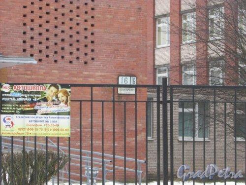 Авангардная улица, дом 16, литера А. Табличка с номером здания. Фото 4 февраля 2017 г.