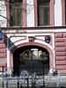Фурштатская ул., д. 16. Решетка ворот. Фото май 2010 г.