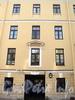 Галерная ул., д. 7. Фрагмент фасада. Фото июнь 2010 г.