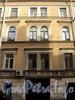 Галерная ул., д. 18. Фрагмент фасада. Фото июнь 2010 г.