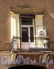 Галерная ул., д. 23. Решетка балкона. Фото июнь 2010 г.