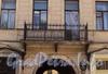 Галерная ул., д. 29. Решетка балкона. Фото июнь 2010 г.