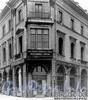 Галерная ул., д. 37 / пл. Труда, д. 2. Угловая часть фасада. Фото 1913 г. (из архива ЦГАКФФД)