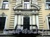 Галерная ул., д. 50. Фрагмент центральной части фасада здания. Фото июнь 2010 г.