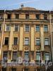 Захарьевская ул., д. 9. Фрагмент фасада. Фото июль 2010 г.