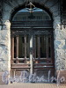 Захарьевская ул., д. 9. Дверь парадного подъезда. Фото июль 2010 г.