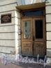 Захарьевская ул., д. 17. Дверь парадного подъезда. Фото июль 2010 г.
