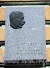 Захарьевская ул., д. 20. Мемориальная доска Б.Г. Галеркину. Фото июль 2010 г.