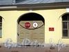 Захарьевская ул., д. 22. Правый корпус. Здание Михайловской военной артиллерийской академии. Ворота. Фото июль 2010 г.