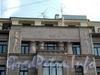 Захарьевская ул., д. 23. Доходный дом Л. И. Нежинской. Фрагмент фасада. Фото июль 2010 г.