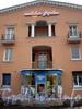 Енотаевская ул., д. 10. Ортопедический салон «Кладовая здоровья». Фото апрель 2010 г.