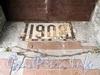 Оренбургская ул., д. 4. Здание бывшего хирургического корпуса больницы Общины сестер милосердия Св. Георгия (им. Карла Маркса). Дата постройки выложена плиткой. Фото август 2010 г.