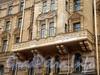Кирочная ул., д. 1. Здание Офицерского собрания (Дом офицеров). Фрагмент фасада. Фото март 2010 г.