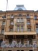 Кирочная ул., д. 1. Здание Офицерского собрания (Дом офицеров). Фрагмент фасада. Фото сентябрь 2010 г.