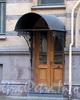 Кирочная ул., д. 1. Козырек входной двери. Фото сентябрь 2010 г.